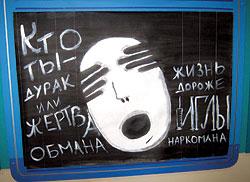 Наркомания зло лечение наркомании беларуси