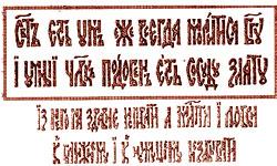 надпись на серебряном царском кубке, сделанную древней «вязью»