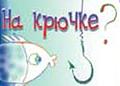 na_kruychke