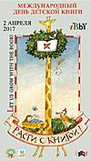 плакат-День-детской-книги_2017