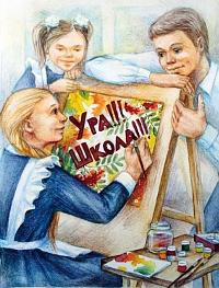 ura_shkola